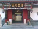 Sichuan Govt 1